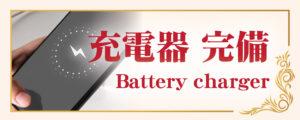 充電器 - 本八幡 サバイ タイ古式マッサージ
