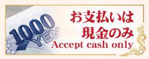 お支払いは現金のみ - 本八幡 サバイ タイ古式マッサージ