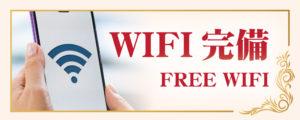 WIFI - 本八幡 サバイ タイ古式マッサージ