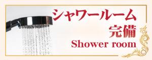 シャワールーム - 本八幡 サバイ タイ古式マッサージ