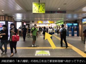 JR総武線の「本八幡駅」の改札口を出て都営新宿線へ向かって下さい。