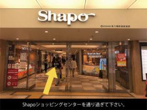 Shapoショッピングセンターを取り過ぎで下さい。