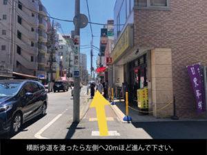 横断歩道を渡ったら左側へ20mほど進んで下さい。
