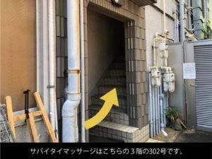 サバイタイマッサージはこちらの3階の302号です。