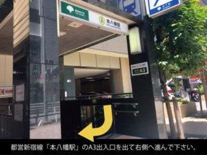都営新宿線「本八幡駅」のA3出入口を出て右側へ進んで下さい。