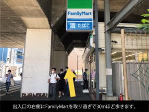 出入口の右側にFamilyMartを取り過ぎて30mほど歩きます。