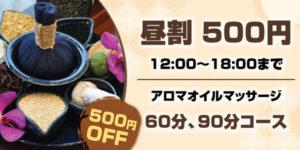 12:00〜18:00までにアロマオイルマッサージ60分、90分コース500円OFF
